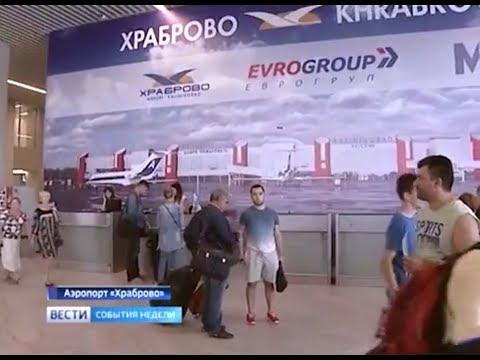 Ваэропорту «Храброво» Калининграда открыт новый терминал