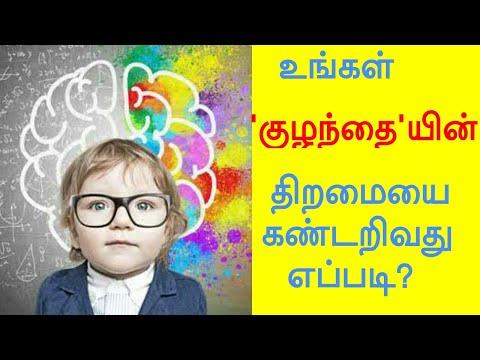 9 Types of Intelligence | Frames of Mind | Howard Gardner | Find ur child's Intelligence | Psy Tech