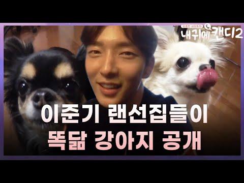 Lee Jun Ki revealing his …