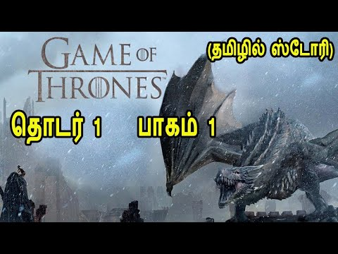 GAME OF THRONE Season 1 Episode 1 in Tamil. கேம் ஆப் த்ரோன் தொடர் 1 பாகம் 1