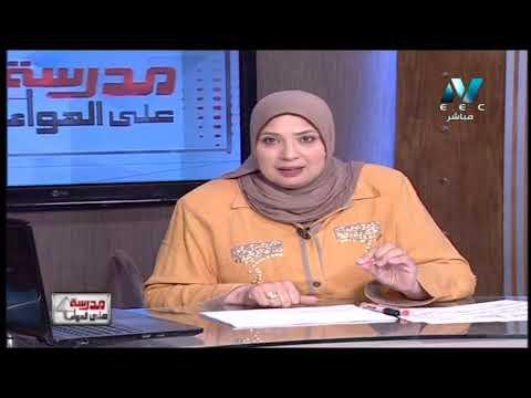 علوم لغات 1 إعدادي حلقة 3 ( Chemical properties of matter ) أ إيمان عبد الجواد 18-09-2019