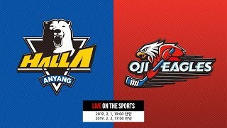LIVE | Anyang Halla vs Oji Eagles | 2019. 2. 1
