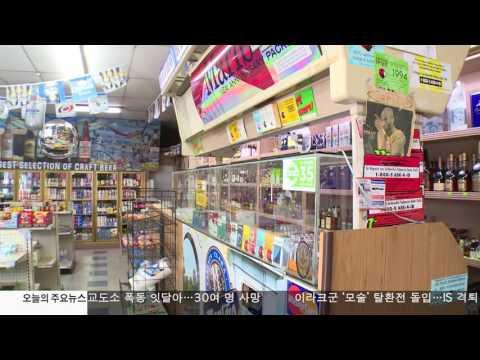 캘리포니아 '흡연규제' 모범사례 부각 10.17.16 KBS America News