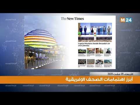 أبرز اهتمامات الصحف الإفريقية ليوم الأربعاء 05 غشت 2020