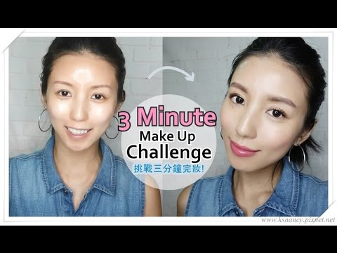 3 Minute Make Up Challenge 挑戰三分鐘完妝!