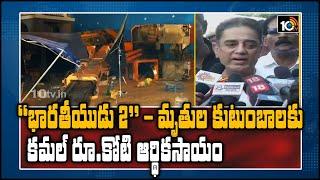Kamal Haasan React on Bharateeyudu 2 Movie Accident