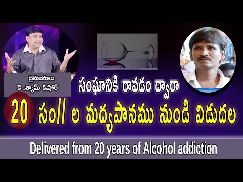 Yadaiah – Delivered from 20 years of Alcohol addiction – Telugu
