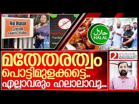 ഹലാലും മതേതരത്വവും I About Halal food and Hindu organisations