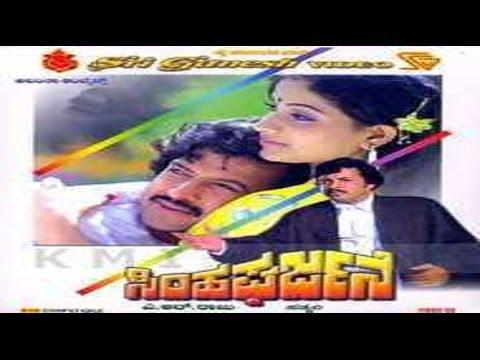 Simha Gharjane | Kannada Full Movie Free Download | Vishnuvardhan, Vijayashanthi.