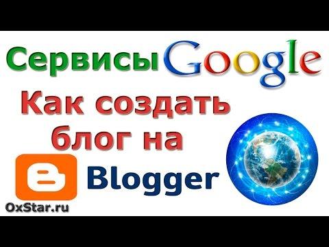Блоги на Вlоggеr. Как создать блог на Вlоggеr. Сервисы Gооglе - DomaVideo.Ru