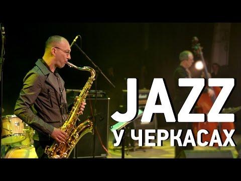У Черкасах відбулися 27-мі «Джазові дні»
