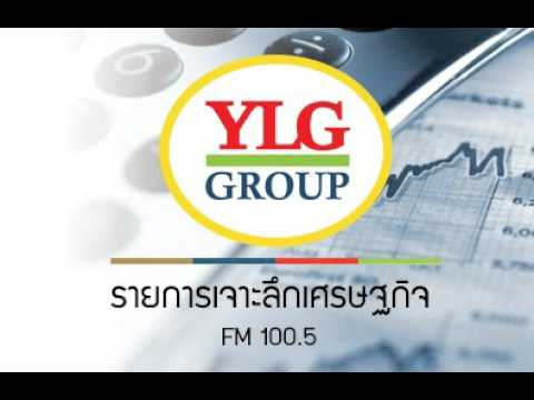 YLG on เจาะลึกเศรษฐกิจ 11-03-2559