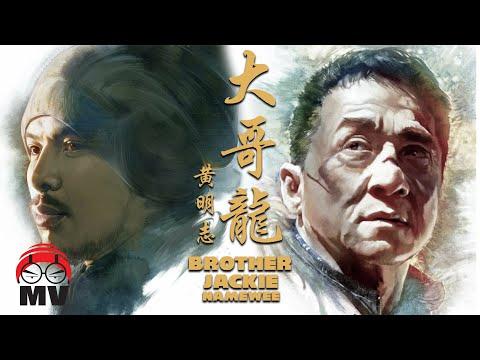 大哥龍 - 成龍六十大壽主題曲 A song for Jackie Chan
