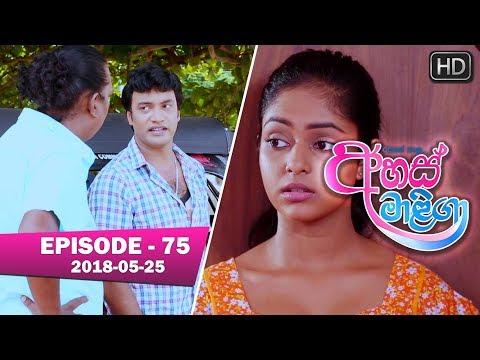 Ahas Maliga   Episode 75   2018-05-25