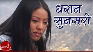 Dharan Sunsari Nepali Lok Geet
