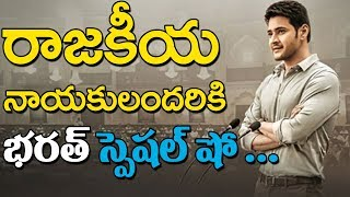 Mahesh Movie Special Show to All Political Leaders