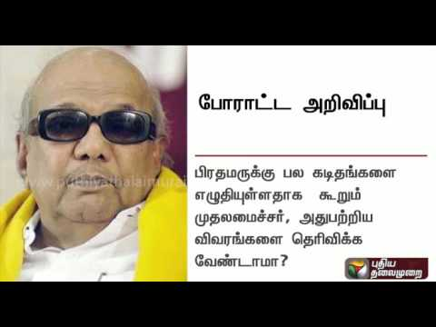 DMK-to-protest-against-Keralas-move-across-Bhavani-River-in-Coimbatore-on-Sept-3