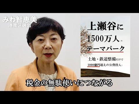 上瀬谷通信基地跡地の巨大テーマパーク建設計画に問題あり!