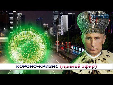 КОРОНО-КРИЗИС (прямой эфир)