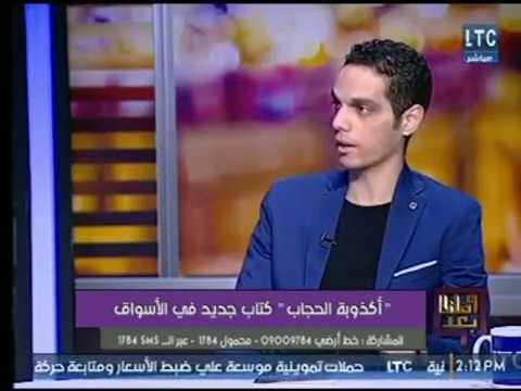 """مذيعة LTC تحرج مؤلف كتاب """"أكذوبة الحجاب"""". لم يستطع قراءة آية قرآنية"""