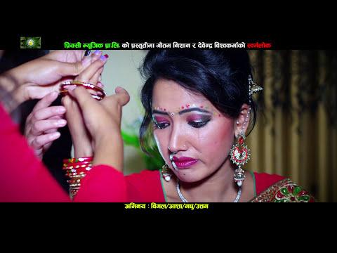 (बिमल अधिकारी ले किन गरे त आत्म-हत्या  New Nepali song 2074... 12 min)