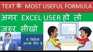Advance Excel Text Formula Example 2