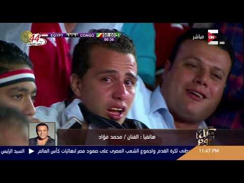 محمد فؤاد يغني للمنتخب مع عمرو أديب: نفسك في إيه