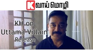 Kamal Talks about release of Uttama Villain's Audio.