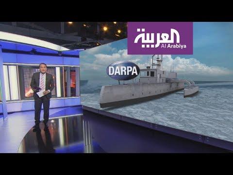 العرب اليوم - شاهد: أميركا تطوّر السفينة الحربية الذكية