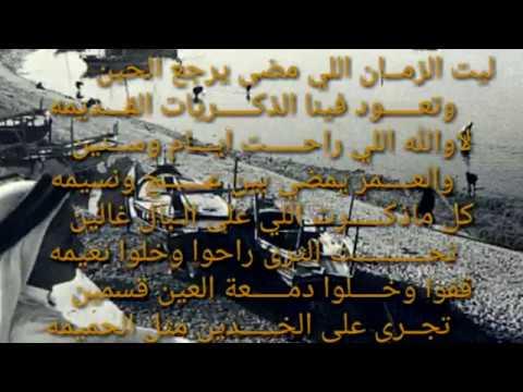 ليت الزمان اللي مضى يرجع الحين  للشاعر علي بن سند آل بوعينين