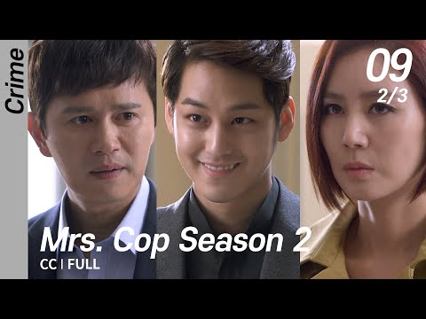 [CC/FULL] Mrs. Cop Season 2 EP09 (2/3) | 미세스캅2