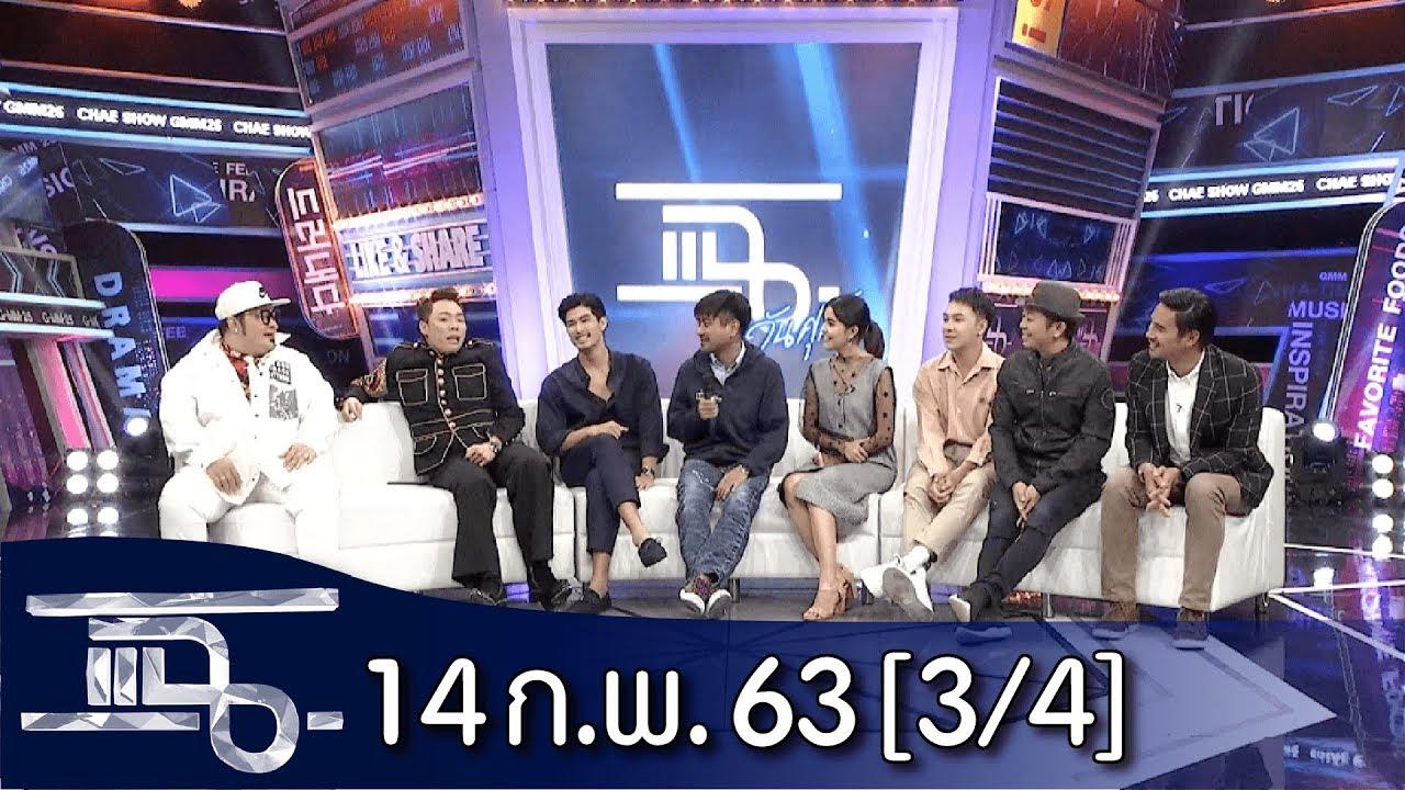 แฉ [3/4] l 14 กุมภาพันธ์ 2563 l พาม่วนชื่นกับทีมนักแสดงจากละคร