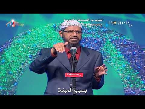 Misconceptions about Islam - Part 1 - Questions and Answers are complete - الجزء الأول من الأسئلة - د. ذاكر