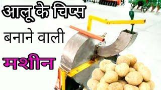 आलू से चिप्स बनाने वाली मशीन | Potato Chips Making Machine
