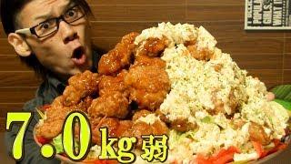 Video 【大食い】チキン南蛮 総重量約7.0㎏~高菜の混ぜご飯に乗せて~ MP3, 3GP, MP4, WEBM, AVI, FLV Agustus 2018