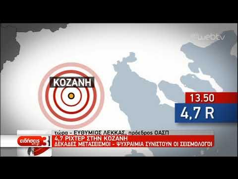 Σεισμική δόνηση 4,7 Ρίχτερ στην Κοζάνη | 14/07/2019 | ΕΡΤ