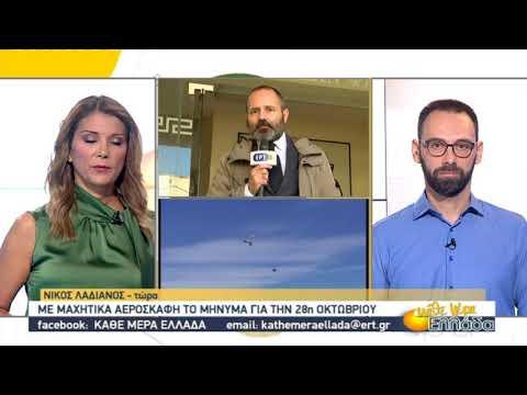 Πολεμικά αεροσκάφη και ελικόπτερα θα πετάξουν αύριο στον ουρανό της Θεσσαλονίκης | 27/10/2020 | ΕΡΤ