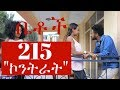 Betoch - ኮንትራት - Episode 215