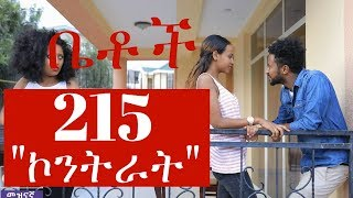 "Betoch - ""ኮንትራት"" Betoch Ethiopian Comedy series Episode 215"