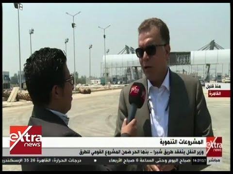 وزير النقل يتفقد طريق شبرا - بنها الحر ضمن المشروع القومي للطرق