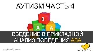 Аутизм Часть 4. (Введение в основы ABA терапии)