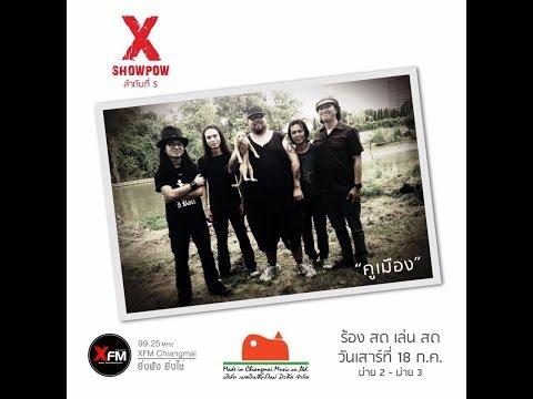 X-SHOW POW ร้อง สด เล่น สด EP.05 วงคูเมือง