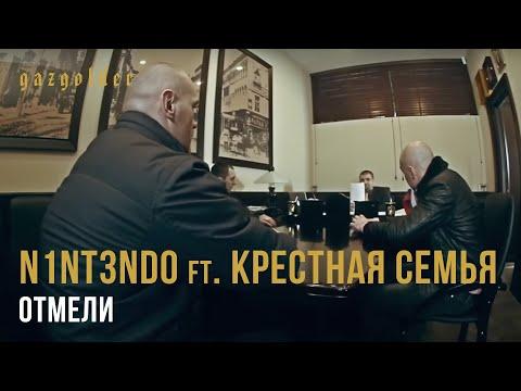 Крестная Семья & N1NT3ND0 - Отмели (2011)