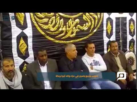 مصر العربية | شوبير وربيع ياسين في عزاء والد أبو تريكة