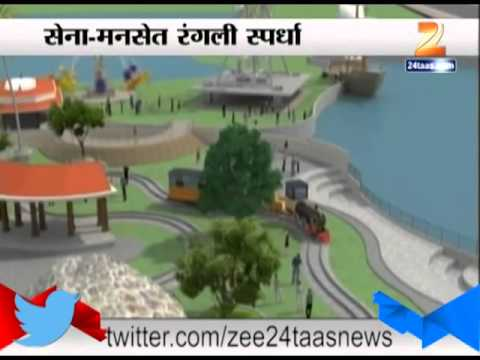 MNS To Come Up With Ammusement Theme Park In Bhandup 21 August 2014 09 PM
