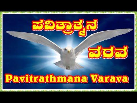 Pavitrathmana Varava --ಪವಿತ್ರಾತ್ಮನ ವರವ