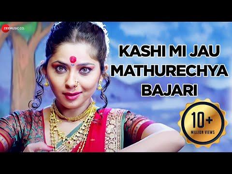 Video Kashi Mi Jau Mathurechya Bajari | Natarang HQ | Atul Kulkarni | Ajay-Atul download in MP3, 3GP, MP4, WEBM, AVI, FLV January 2017