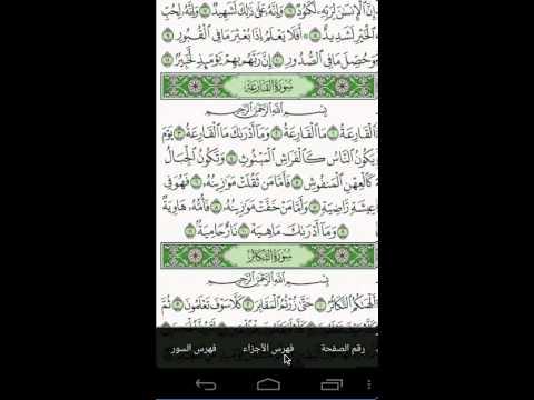 Video of Al Quran Al karim