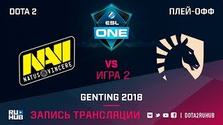 Natus Vincere vs Liquid, ESL One Genting, game 2 [Jam, Inmate]