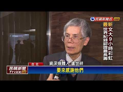 紀錄助台外國人 盧世祥撰寫「恩人群像錄」